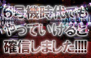 【聖闘士ロケットマンの近況】6号機時代に向き合っていくことを決意!!
