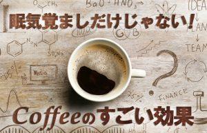 【寒い冬には欠かせない!】覚えておきたいコーヒーのメリット・デメリット