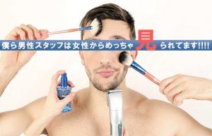 【入社してから好きになったもの②】男性用化粧品、みなさん使ってますか?