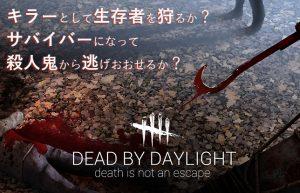 【Dead by Daylight】ホラー版鬼ごっこ!キラーvsサバイバーの心理戦