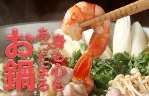 【池袋×お鍋】冬の鉄板!もつ鍋&ちゃんこ鍋で温まりませんか?