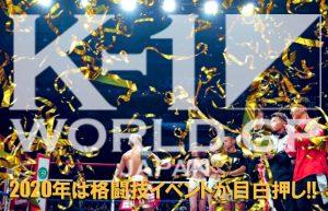 【2020年は格闘技界が熱い!!】今年要注目のK-1選手を紹介しちゃいます♪