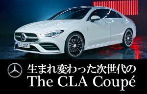 【車紹介シリーズ⑤】進化を遂げた新世代セダンクーペ‼ 【Mercedes-Benz CLA】