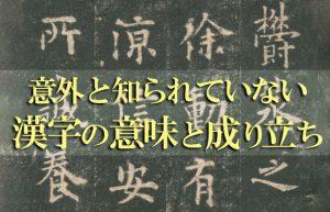 【深イイ漢字】知れば知るほど興味が湧いてくる「漢字」のためになる話