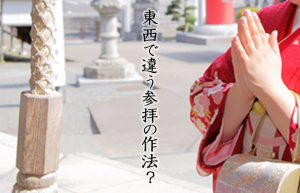 【初詣の作法】東京の神社と関西の神社とでは参拝のやり方が違う!?