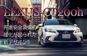 【車紹介シリーズ⑥】プレミアムコンパクトクラスのハイブリッド専用モデル【LEXUS-CT200h】