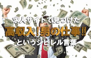 【憧れの東京で就職】地方のサラリーマンが風俗業界に転職した理由
