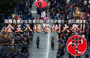 【エッサー、エッサー、お祭り男♪】一度はその目で見てほしい『金王八幡宮例大祭』!!