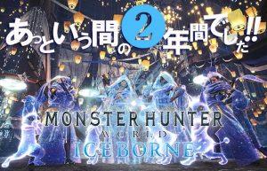 【MHW:アイスボーン 2周年】イベント盛りだくさんのセリエナ祭を満喫!!