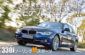 【車紹介シリーズ⑧】8年ぶりのモデルチェンジ!!【BMW3シリーズ】
