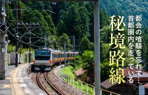 【首都圏の秘境路線①】都会から田舎へワープしたかのような錯覚に陥る列車