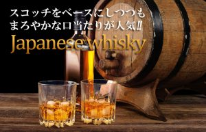 【ウイスキーにハマってます!】繊細で芳醇なジャパニーズウイスキーの魅力