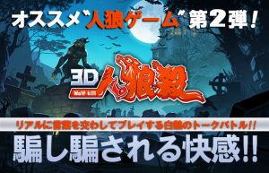 【3D人狼殺】スマホで遊べる心理戦!セルフボイスオンライン人狼ゲーム