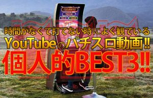 【勝手にスロ動画ランキング】ロケットマン推薦!YouTubeのパチスロライター動画