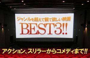 【オールタイムベスト!! 】暇人風俗スタッフのおすすめ映画3選♪