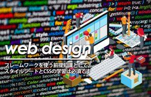 【Webデザイン】スタイルシート・CSS・フレームワークの基礎知識