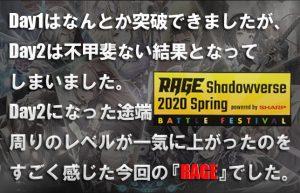 【RAGE Shadowverse 2020 Spring】世界大会への切符は誰の手に?