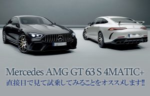 【そうだ、車を買おう】まずは気になる車を試乗してみる~ベンツAMG GT63S編②~