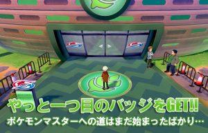 【ポケモンGETだぜ~!③】『ポケモン剣盾』で新システム「ダイマックス」を初体験♪