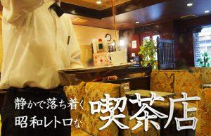 【今も地元に愛され続けてる憩いの場】昭和の面影を残す昔ながらの喫茶店