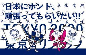 【2020年東京オリンピック】もうすぐ開催!ワクワクが止まりません!!