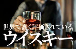 【世界の5大ウイスキー】お酒大好きです!特にウイスキーにハマってます!!