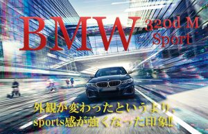 【そうだ、車を買おう!】まずは気になる車を試乗してみる~BMW 320d編①~