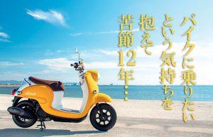 【バイクに乗りたい♪①】まず何をすればいいの?なんの免許が必要なの?