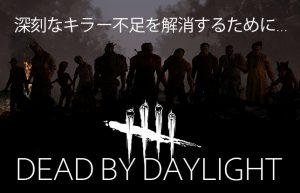 【Dead by Daylight②】サバイバーを狩りつくすキラー養成講座~ヒルビリー編~