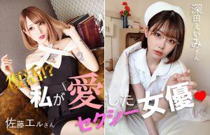 【思い出のセクシー女優⑥】モデル系ギャル&元アイドルにメロメロ  (*♥д♥*)