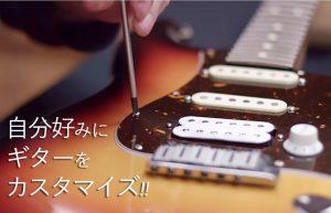【私のギターを紹介!】高いギターじゃなくたっていい音は出る!?