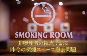 【非喫煙者から見た分煙の波】意外と深刻な問題なのかもしれません…