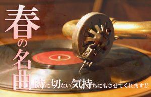 【春に聴きたい名曲J-POP集】出会いと別れの季節を彩る懐かしのメロディ