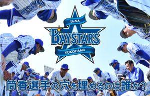 【開幕が待ち遠しいプロ野球】横浜DeNAは今年こそ悲願の優勝を狙える!!