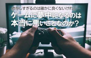 【ゲームは1日60分!?】香川県のネット・ゲーム規制条例は是か非か?