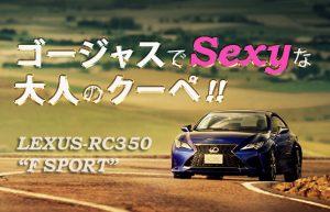 【車紹介シリーズ⑦】エモーショナルな走りを実現‼【LEXUS RC】