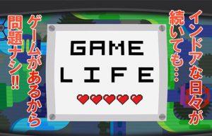 【最近のGAME LIFE】どうぶつの森からフォートナイトまで!もちろんモンハンも!!