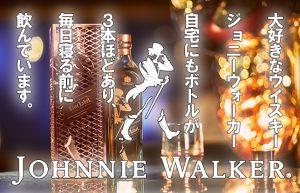 【ジョニーウォーカー】世界で一番売れているスコッチウイスキー!!