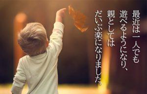 【子は親の鏡と申しますが…】大人にとって無意味と思える行動にも意味がある!?