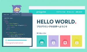【progateとは?】公徳心の溢れた企業様が提供するプログラミング学習サイト