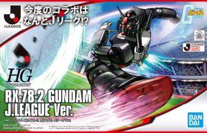 【機動戦士ガンダム40周年×Jリーグ】オリジナルガンプラも登場!!
