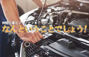 【仲間の車を分解中(2回目)】匠の手によりボロボロの車が大変身!?