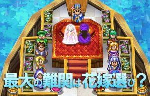 【色あせない名作『ドラクエⅤ』紹介】結婚イベントは誰を選べばいいのか?