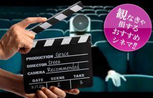 【オールタイムベストアンコール!! 】暇人風俗スタッフのおすすめ映画3選②♪