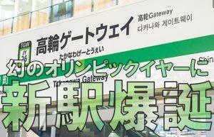 【山手線に40年ぶりの新駅爆誕!!】高輪ゲートウェイ駅ってどんなところ?