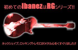 【所持歴のあるギター紹介】ギターメーカーIbanezの魅力を全力で語る!!