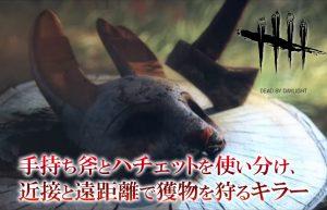 【Dead by Daylight③】サバイバーを狩りつくすキラー養成講座~ハントレス編~