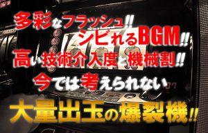 【輝かしい4号機世代~初期編~】技術介入時代を象徴する大量獲得機!!