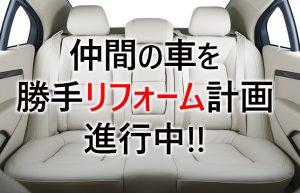 【仲間の車を分解中(3回目)】座席シートの丸洗い作戦が大失敗!?