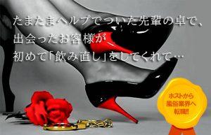 【ホストの仕事を大公開③】本当にあったお客様との〇〇な話~前編~